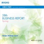第58期 ビジネスレポート(秋号)
