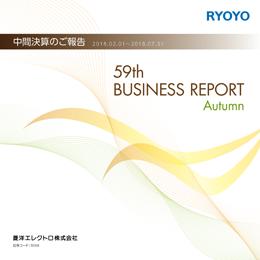 第59期 ビジネスレポート(秋号)