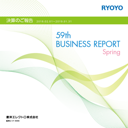 第59期 ビジネスレポート(春号)
